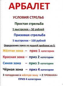 АРБАЛЕТ